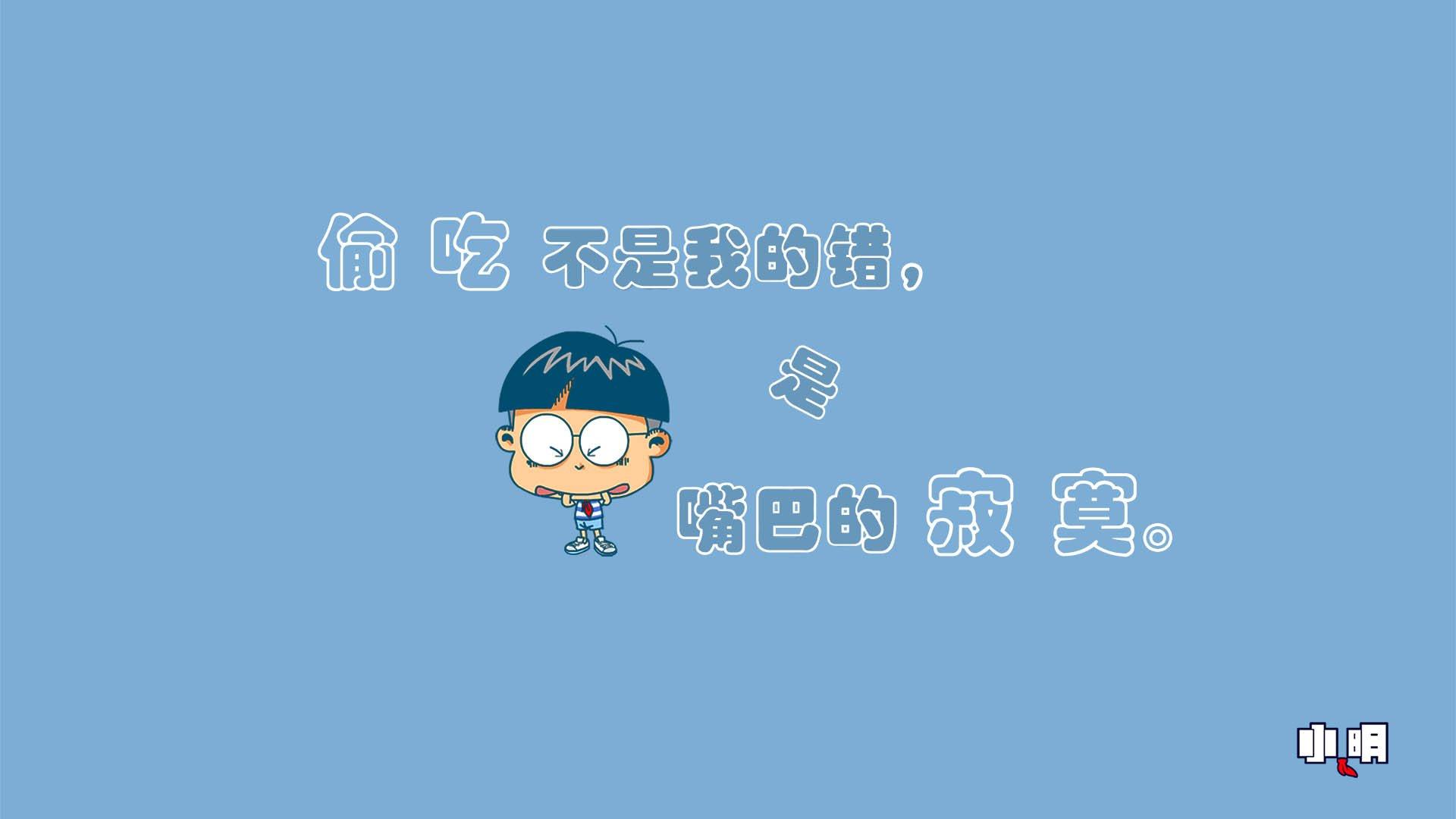 小明在堆雪人畫畫