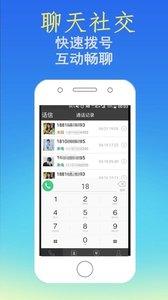 话信- 网络电话免费版|APP下载