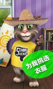 muxuk uyuni下载_会说话的汤姆猫2安卓版app/apk官方下载地址