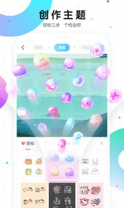 魔秀桌面app官方版下载截图二