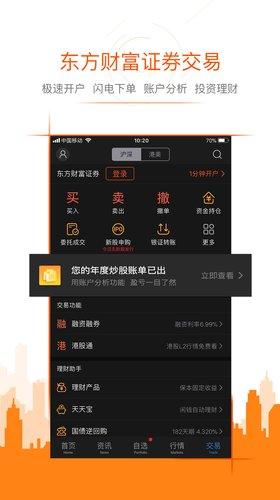 东方财富金牛版 v7.2.1 安卓版