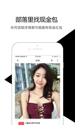 她部落app 2.1.2 安卓版