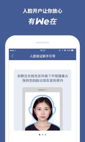 微众银行手机版app 2.6.2 官方ios版