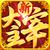 新大主宰-天蚕土豆正版安卓版(apk)
