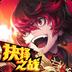 无限幻斗-跨次元共斗 安卓最新官方正版