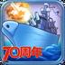 海军崛起之百团大战安卓版(apk)