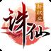 诛仙-焚香燃情现世安卓版(apk)