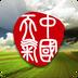 中国天气通 安卓最新官方正版