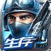 全民枪战-极限生存安卓版(apk)