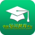 中国培训教育平台 安卓最新官方正版