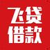 飞贷借款 安卓最新官方正版