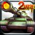 全民坦克联盟-坦克帝国安卓版(apk)
