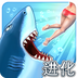 饥饿鲨:进化 安卓最新官方正版