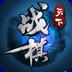 战棋天下-三国志策略战争手游戏安卓版(apk)