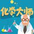 化学大师安卓版(apk)