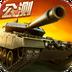 坦克射击-坦克大作战安卓版(apk)