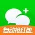 微信伴侣-自动抢红包 安卓最新官方正版
