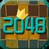 挑战2048 安卓最新官方正版