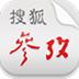 搜狐参考 安卓最新官方正版