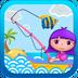 儿童钓鱼游戏安卓版(apk)