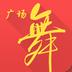 全民广场舞 安卓最新官方正版
