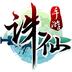 诛仙-王者争锋 安卓最新官方正版