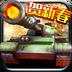 全民坦克联盟-坦克帝国 安卓最新官方正版