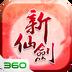 新仙剑奇侠传-两周年安卓版(apk)
