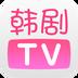 韩剧TV安卓版(apk)