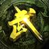 大话武林-RPG武侠手游 安卓最新官方正版