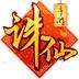 诛仙 安卓最新官方正版