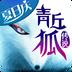 青丘狐传说-夏日庆典盛情开启 安卓最新官方正版