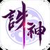 诛神乾坤-登陆游戏免费得大奖 安卓最新官方正版