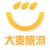 大麦旅游安卓版(apk)