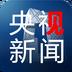 央视新闻安卓版(apk)