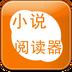 免费小说阅读器安卓版(apk)
