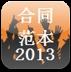 合同范本大全2013 安卓最新官方正版