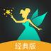 小妖精美化-经典版 安卓最新官方正版