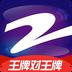 中国蓝TV 安卓最新官方正版