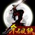 狼人格斗:杀破狼-(擂台赛) 安卓最新官方正版