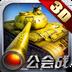 钢铁雄狮-送五星虎式安卓版(apk)