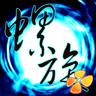 螺旋-橙光游戏