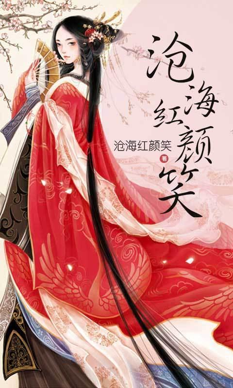 绝世舞姬红颜笑g 图片合集图片