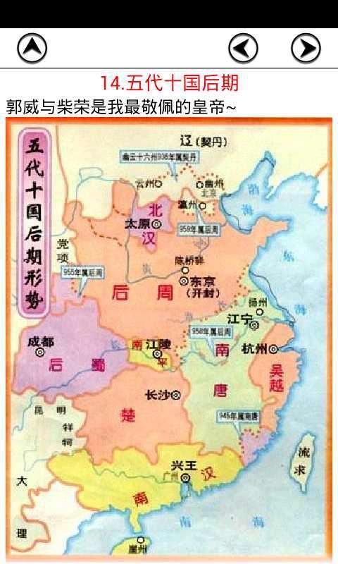 手机中国地图高清版大图