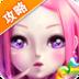 天天炫舞完美攻略 2.1.0安卓游戏下载