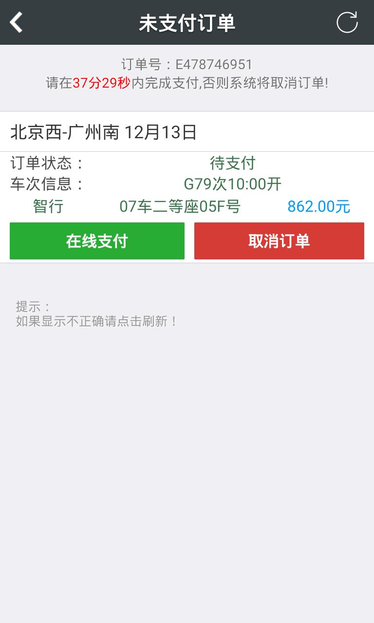 智行火车票截图3