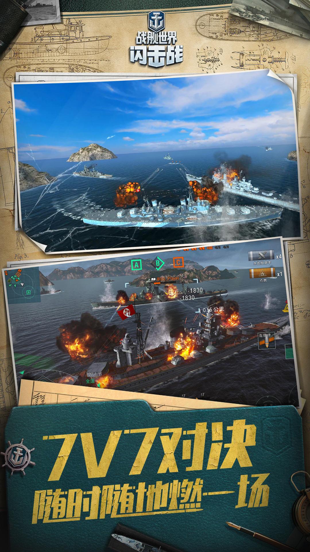 战舰世界闪击战APP截图