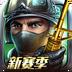 全民枪战-英雄觉醒