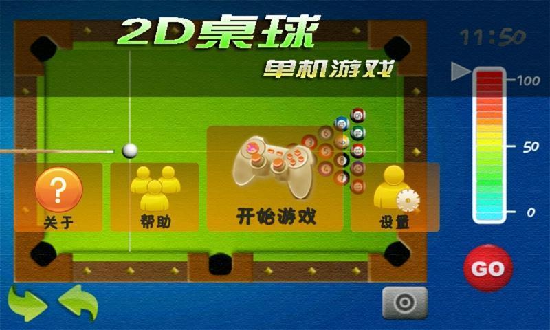 手机桌球游戏v,安卓手机游戏下载,apk游戏下载换底色手机图片