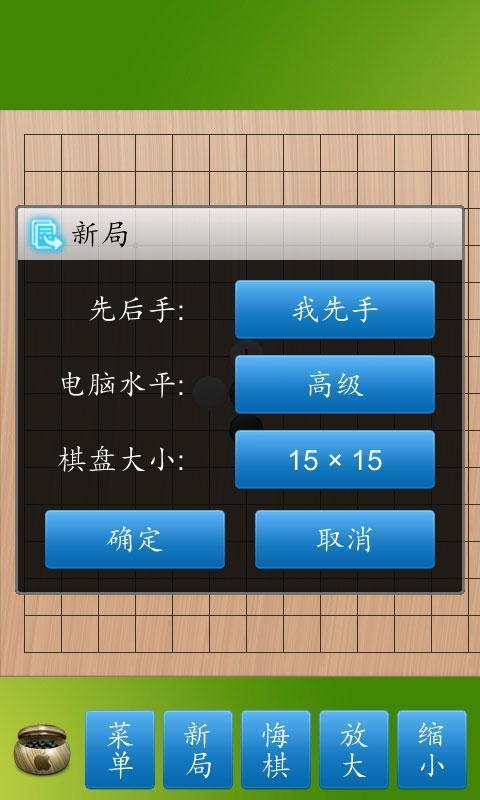 五子棋大师截图3